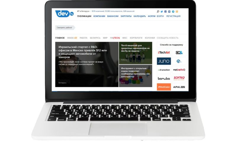datarockets - Dev.by - news platform for IT industry in Belarus