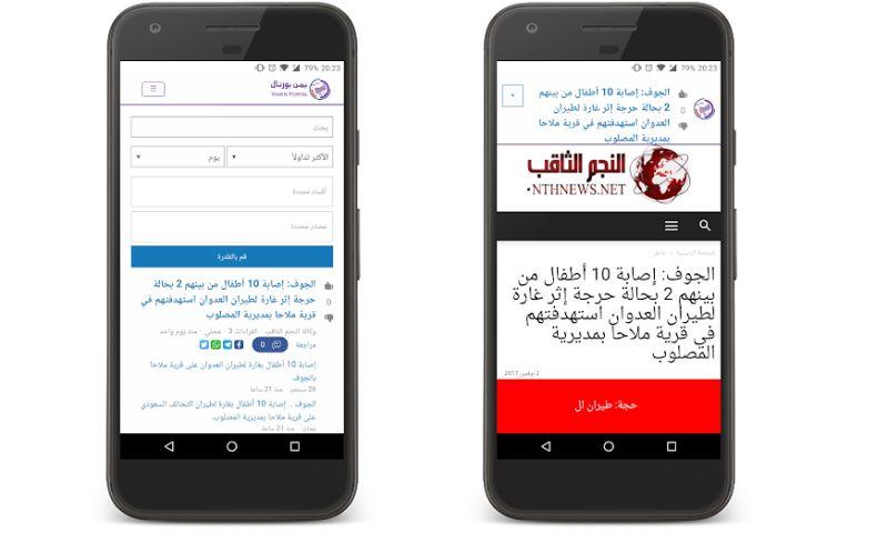 datarockets - Yemen Portal - news portal for objective and proven information in Yemen