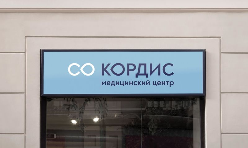 Moloko Creative agency - Logo for Cordis medical center