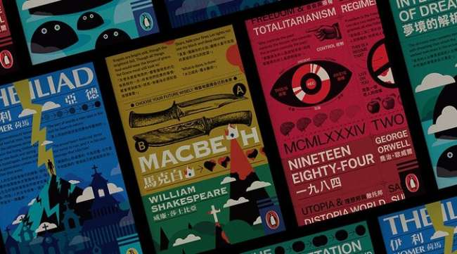 best graphic design: Conceptual and Bilingual Penguin Classics by Wong Ho Lam