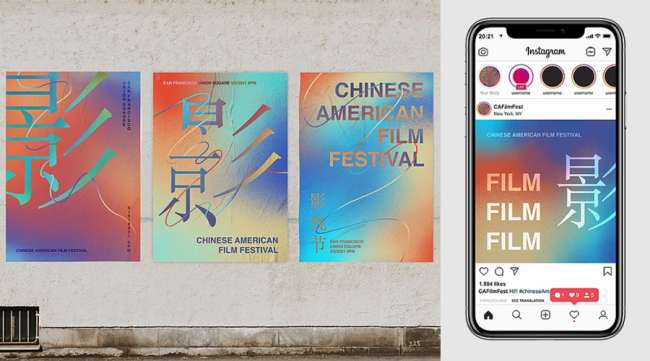 best graphic design: Chinese American Film Fest Digital Advertisement Design By Claudia Shao