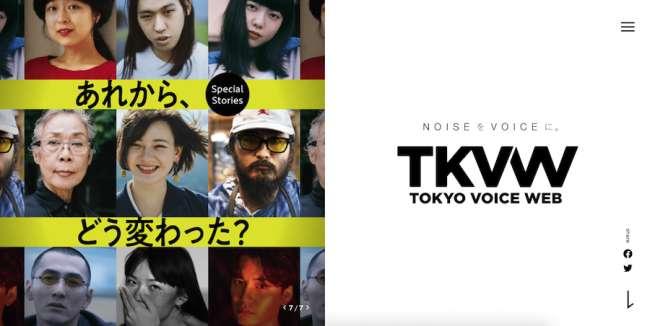 Tokyo Voice Best News & Magazine Website Designs